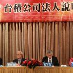 張忠謀欽點!台積電魏哲家當選台灣半導體產業協會新任理事長