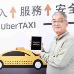 用 Uber App 可叫計程車,uberTAXI 在向計程車司機和政府示好?