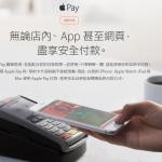 有望成為全球第 14 個!蘋果 Apple Pay 即將登台