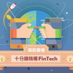 【圖表看時事】十分鐘一圖搞懂最夯金融名詞 FinTech