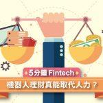 【5 分鐘 Fintech】第一次投資就上手,AI 教你如何輕鬆入門