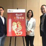 ebay 台灣不畏川普因素,目標 2017 年交易額達兩位數成長