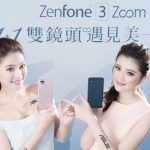 華碩 ASUS ZenFone 3 Zoom 上市,1+1 雙鏡頭遇見美一刻