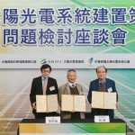 SEMI 攜手沙崙綠能科學城,串連產官學研推動綠能科技發展