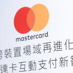 萬事達卡 Masterpass 電子錢包延伸至 O2O 交易,與 cama 咖啡合作 App 內點餐付款