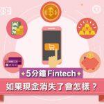 【5 分鐘 Fintech】從電子支付到比特幣,無現金經濟漸成型