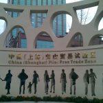 中國自由貿易區 wiki
