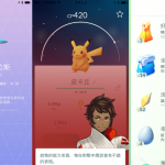 寶可夢推中文版  網友怨太晚了、過氣了