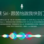 蘋果大搞人工智慧 Siri 可以幫大忙
