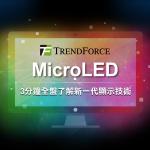 【圖表看時事】全面了解新一代顯示技術 Micro LED