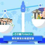 【5 分鐘 Fintech】群眾即是力量,用社群戰勝華爾街