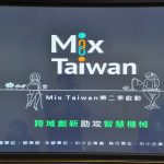 經濟部啟動第 2 季 Mix Taiwan 計畫,聚焦智慧機械產業傳承與發展