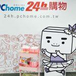 PChome 24h購物 fb