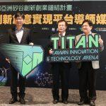 科技部建立創新製造媒合平台,要打造台灣成為亞洲矽谷
