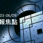 新報焦點 (0603~0609)|iOS 11 大更新;台積電首度公開智慧製造!