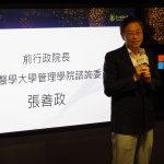 張善政:發展 AI 台灣該找小而美的應用,加上政府要積極培養人才