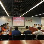 中國科學技術大學