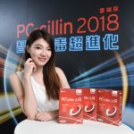 PC-cillin 2018 雲端版,強化行動裝置資安保護