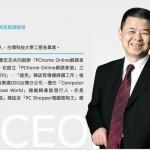 網家總經理李宏麟辭職,轉赴日本露天