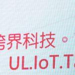 新聞稿 UL 全球資深副總裁暨消費性事業總裁周威方