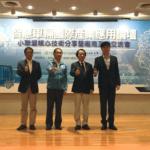 Photo Credit: 台北市政府資訊局