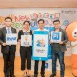 「新北 e 起 Pay」整合多樣支付方式,讓你一次就上手!