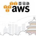 Amazon 中國出售雲端服務經營性資產,只為一張營運牌照(更新官方說法)