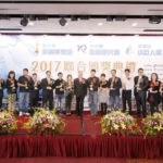 2017 年新創事業獎、創新研究獎暨小巨人獎聯合頒獎典禮