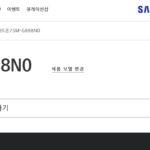 可摺疊手機三星 Galaxy X 傳聞再起,技術支援網頁出現在南韓官網