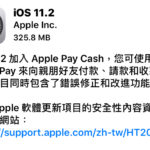 蘋果解決黑屏災情,火速推出 iOS 11.2