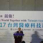 台灣醫療科技展開幕,展現大量醫院裡的創新應用