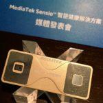聯發科瞄準健康管理市場,推出業界首款六合一智慧健康晶片