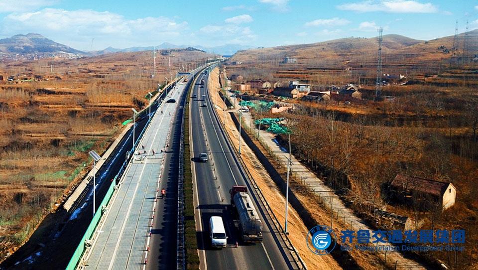 齊魯交通發展集團