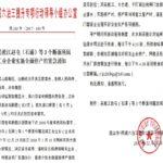 中國崑山下達 270 家企業半個月停工令,當地台商嚇出一身冷汗