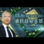 國立中山大學 IT Superhero