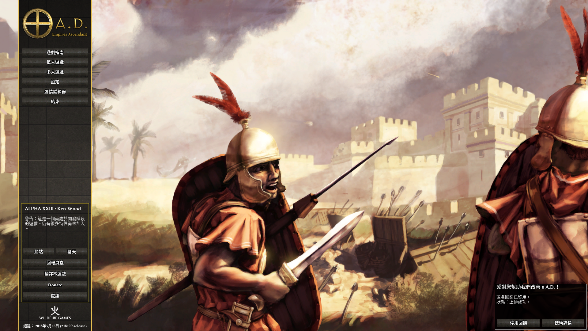 歷經開發十年堅持不懈,開源即時戰略遊戲《0 A.D.》開花結果
