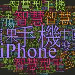 TechNews 科技早報 – 20140623