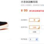 【中國觀察】小米也玩智慧型鞋子