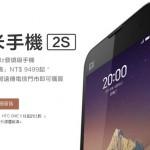 小米2S 台灣預售搶購一空