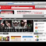 【中國觀察】《快用》打開 iOS 盗版後門