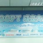 臉書加持Open Compute Project成立在地台灣分會,論硬體廠參與資料中心規格的轉型掙扎