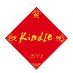 Kindle正式登陸中國大陸市場