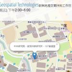中研院新興地理空間技術工作坊速記