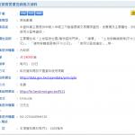 本週開放資料大事筆記(20130703) #11-內政部釋出不動產實價登錄資料