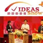 2013 IDEAS SHOW展場報導─自造者社群創業專場