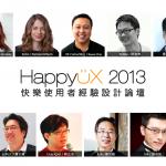 從「心」出發,快樂使用者經驗設計論壇來囉!