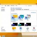 微軟Windows 8.1 RTM已經交付給OEM廠商