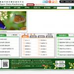 本週開放資料大事筆記(20130830) #18-高雄市資料平台推出