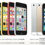 iPhone 5s/5c 通過台灣 EMC 檢測,購機策略說分明