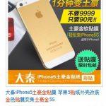 【中國觀察】iPhone 5s 太貴! iPhone 金色貼紙熱銷